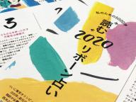 """""""熟読""""できる2020年占い、お届けします!"""