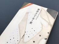 『東京スニーカー史』
