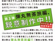 【速報!】『ひとりっぷ®』ムック本、第3弾発売決定!! テーマは