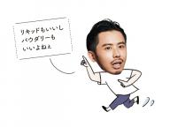 小田切ヒロさんがオールお試し! 今季のベース品評会 Vol2