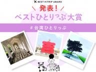 【ベストひとりっぷ®大賞】ひとりっP的 #台湾ひとりっぷ 大賞3名を発表!