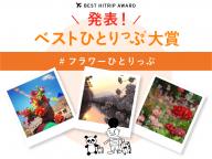 【ベストひとりっぷ®大賞】ひとりっP的 #フラワーひとりっぷ 大賞3名を発表!