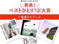"""""""香港ひとりっぷ®に関するトピックス""""に関するトピックス"""