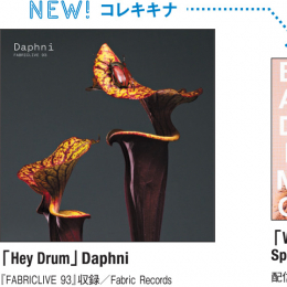 【LICAXXXのコレキキナ vol.3】「Hey Drum」Daphni