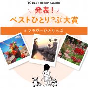 「フラワーひとりっぷ大賞」を発表!