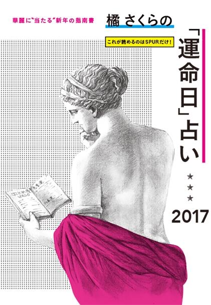 【別冊付録】橘さくらの「運命日」占い 2017