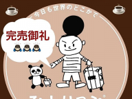 """""""hi_trip / ひとりっぷ®""""に関するトピックス"""