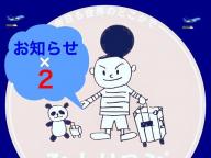 """hi_trip / ひとりっぷ®に関するトピックス""に関するトピックス"