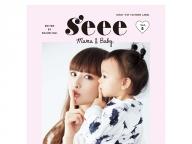 おしゃれママ&編集長えみちぃのガールズマガジン『s'eee』から最新刊が発売に