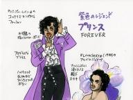 [vol.7]  紫色の熱波、紫色のレジェンド、プリンスよForever!  私をハッピーにしてくれて、ありがとう!