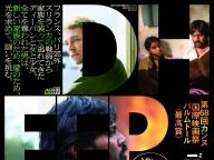 カンヌ映画祭パルムドールも納得! 『ディーパンの闘い』