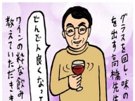 【連載第2回】アートセレブのたしなみ/「リスクワインの会」