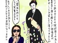 【連載第6回】アートセレブのたしなみ/花千代さん