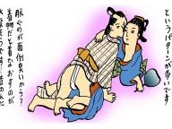 【連載第21回】アートセレブのたしなみ/細川家のセレブな館、永青文庫で開催の春画展