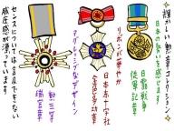 【連載第1回】アートセレブのたしなみ/杉本博司:勲章に愛された男