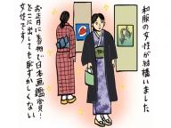 日本美術の寿ぎオーラ #1