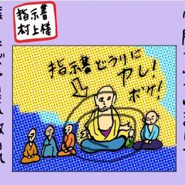 【連載第22回】アートセレブのたしなみ/五百羅漢図展で宇宙と交信
