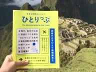 『今日も世界のどこかでひとりっぷ』トークショーIN金沢のお知らせ