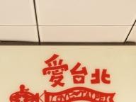 ひとりっぷ®ツアー IN 台湾 女子5人食いだおれ旅の巻⑯