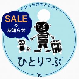 緊急告知! Sマガ版電子版『ひとりっぷ』シリーズ3作、3日間限りのSALE中です!