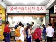 ひとりっぷ®ツアー IN 台湾 女子5人食いだおれ旅の巻④