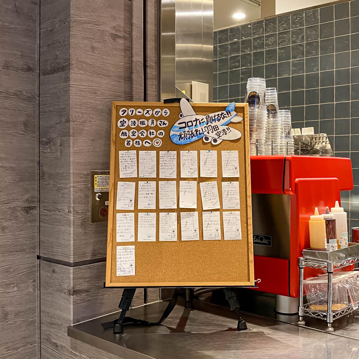 おまけ②:泣けるメッセージボード@タリーズコーヒー羽田空港第3ターミナル店