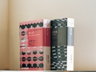 担当編集が教える、海外文学レーベルの個性|No.2 集英社文庫ヘリテージシリーズ ポケットマスターピース