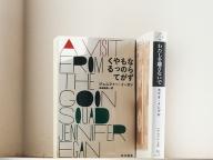担当編集が教える、海外文学レーベルの個性|No.3 ハヤカワepi文庫